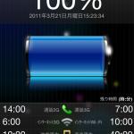 バッテリー情報