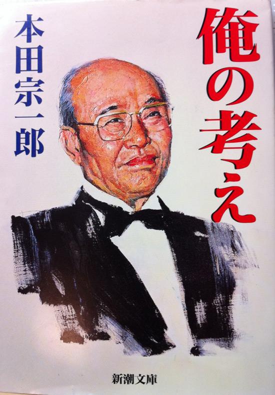 本田宗一郎「俺の考え」