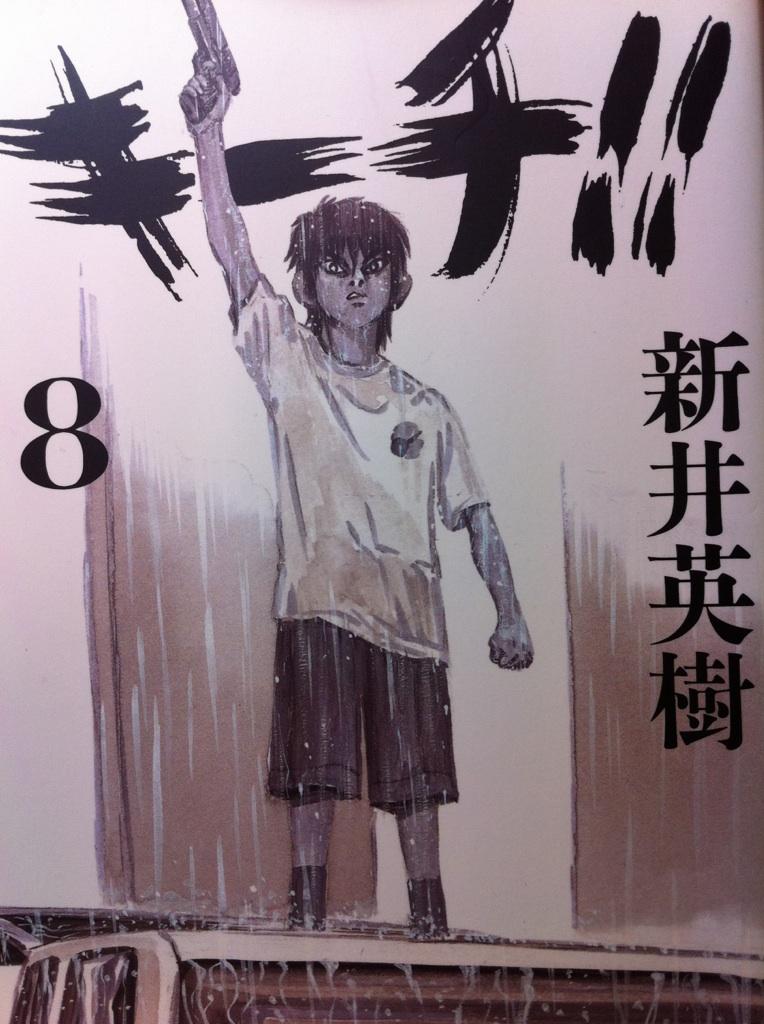 キーチ!!第8巻