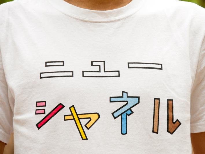 大竹伸朗ニューシャネル改造Tシャツ