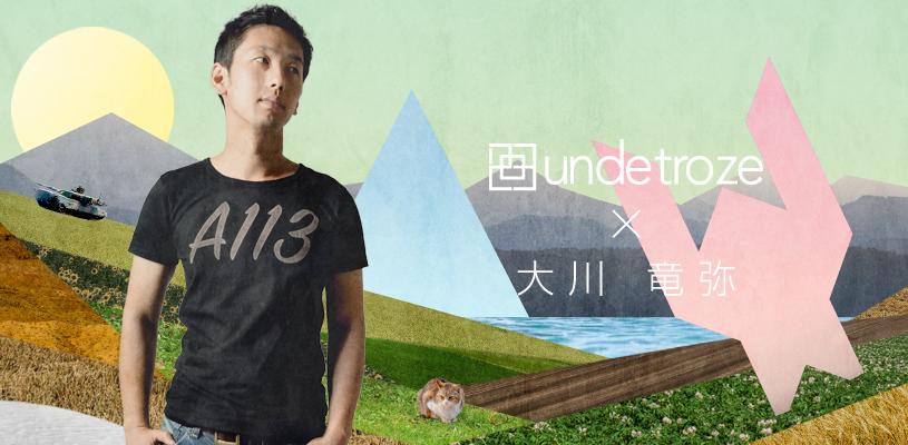 undetroze_pakutaso