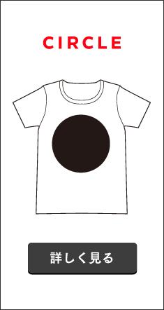 円Tシャツ