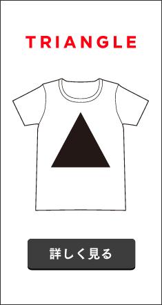 三角Tシャツ